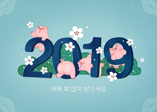 2019년_새해인사말